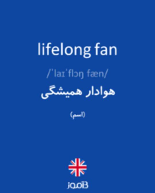 تصویر lifelong fan - دیکشنری انگلیسی بیاموز