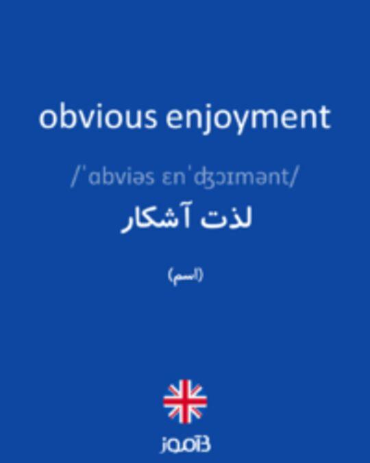 تصویر obvious enjoyment - دیکشنری انگلیسی بیاموز