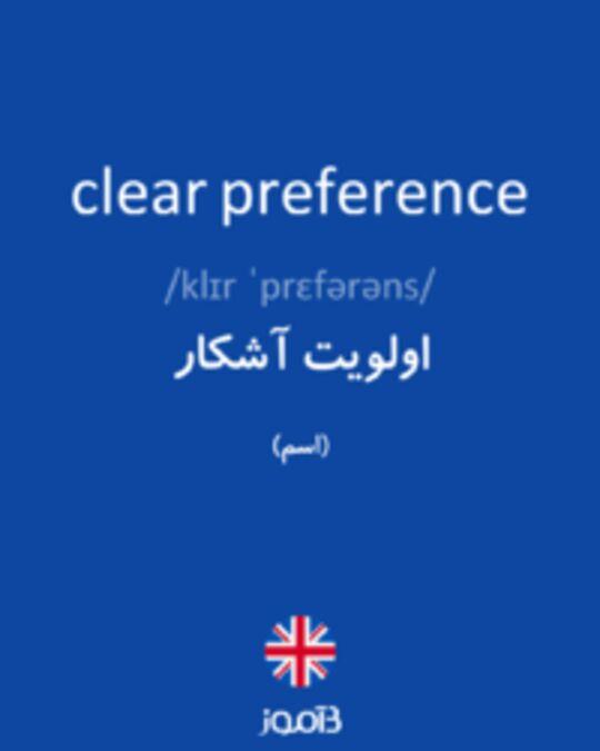 تصویر clear preference - دیکشنری انگلیسی بیاموز