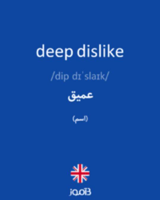 تصویر deep dislike - دیکشنری انگلیسی بیاموز