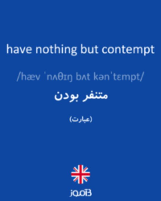 تصویر have nothing but contempt - دیکشنری انگلیسی بیاموز
