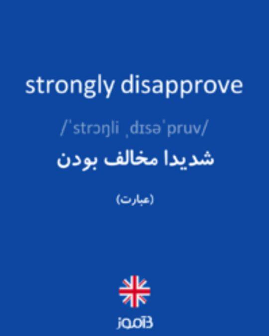 تصویر strongly disapprove - دیکشنری انگلیسی بیاموز