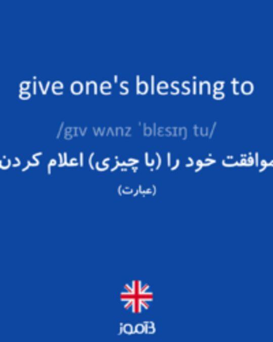 تصویر give one's blessing to - دیکشنری انگلیسی بیاموز