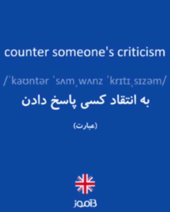 تصویر counter someone's criticism - دیکشنری انگلیسی بیاموز