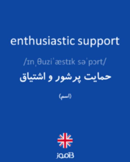 تصویر enthusiastic support - دیکشنری انگلیسی بیاموز