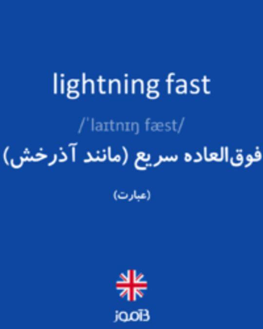 تصویر lightning fast - دیکشنری انگلیسی بیاموز