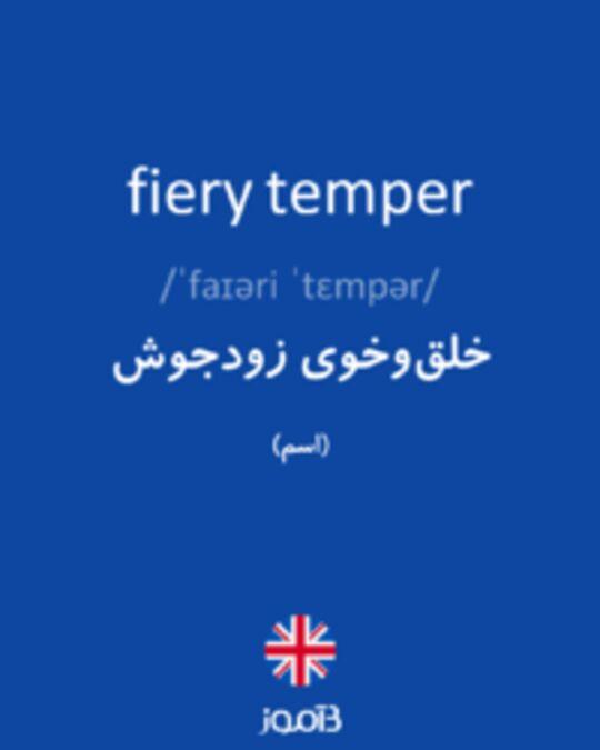 تصویر fiery temper - دیکشنری انگلیسی بیاموز