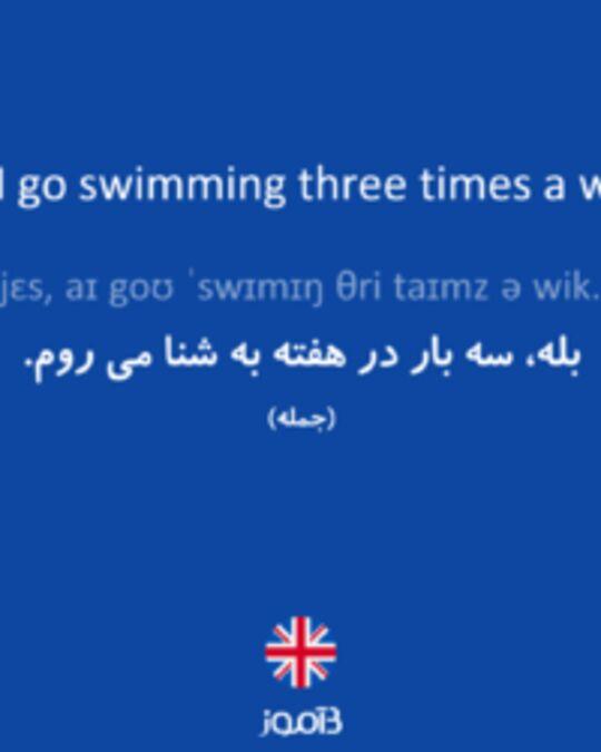 تصویر Yes, I go swimming three times a week. - دیکشنری انگلیسی بیاموز