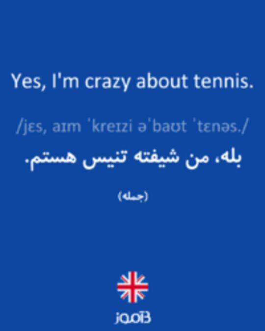 تصویر Yes, I'm crazy about tennis. - دیکشنری انگلیسی بیاموز