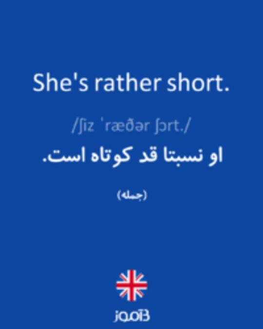 تصویر She's rather short. - دیکشنری انگلیسی بیاموز