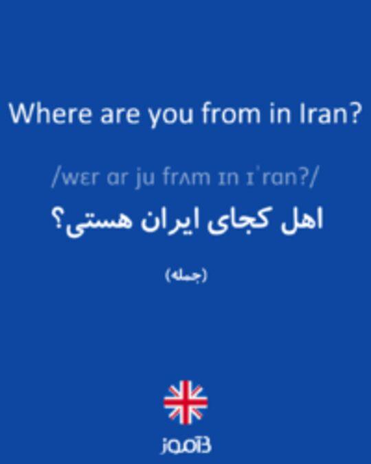 تصویر Where are you from in Iran? - دیکشنری انگلیسی بیاموز