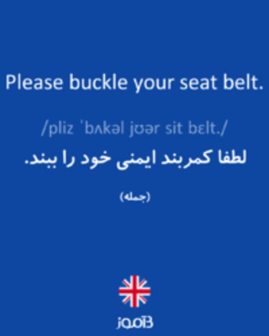 تصویر Please buckle your seat belt. - دیکشنری انگلیسی بیاموز