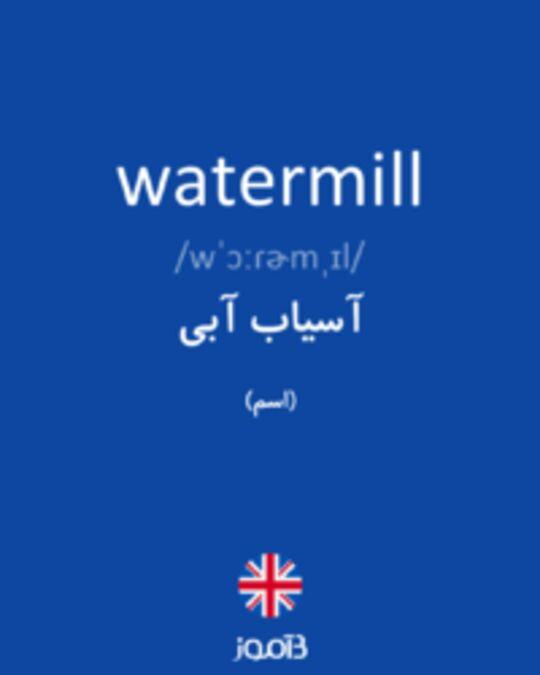 تصویر watermill - دیکشنری انگلیسی بیاموز