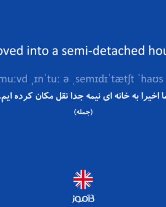 تصویر معنی و ترجمه لغت constant -