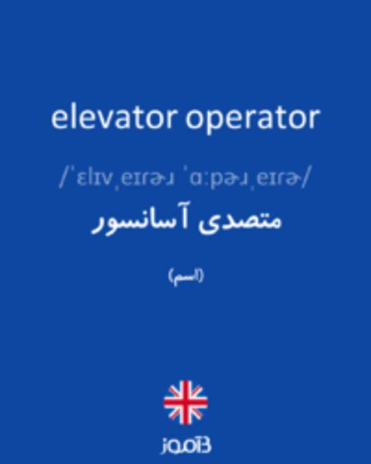 تصویر elevator operator - دیکشنری انگلیسی بیاموز