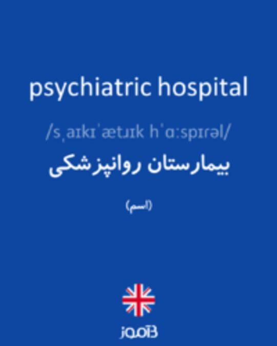 تصویر psychiatric hospital - دیکشنری انگلیسی بیاموز