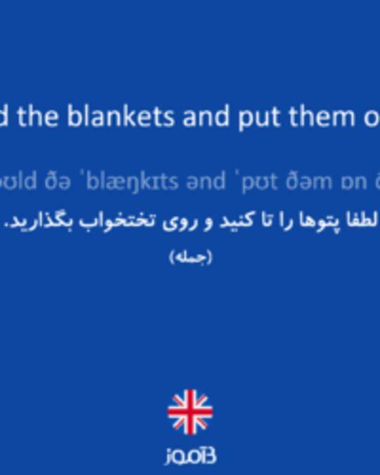 تصویر Please fold the blankets and put them on the bed. - دیکشنری انگلیسی بیاموز