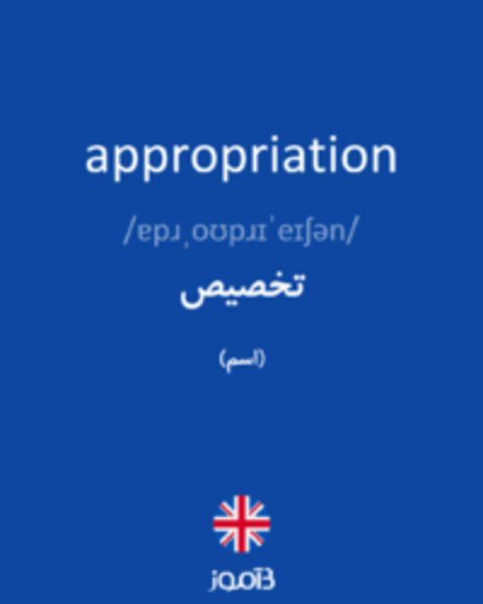 تصویر appropriation - دیکشنری انگلیسی بیاموز