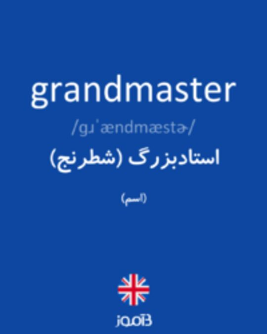 تصویر grandmaster - دیکشنری انگلیسی بیاموز