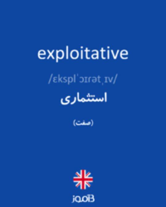 تصویر exploitative - دیکشنری انگلیسی بیاموز
