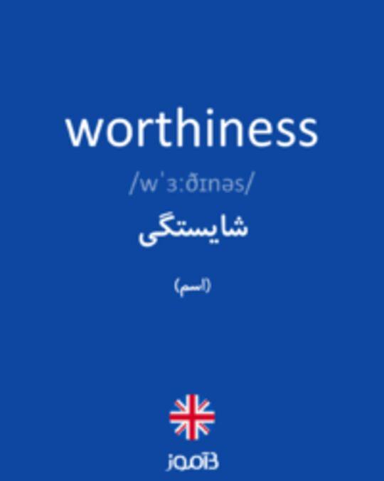تصویر worthiness - دیکشنری انگلیسی بیاموز