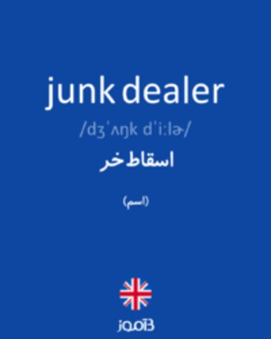 تصویر junk dealer - دیکشنری انگلیسی بیاموز