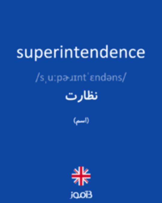 تصویر superintendence - دیکشنری انگلیسی بیاموز