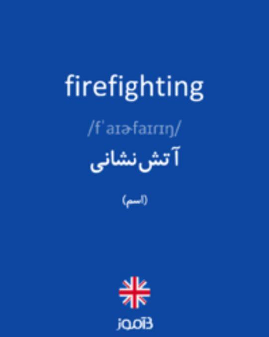 تصویر firefighting - دیکشنری انگلیسی بیاموز
