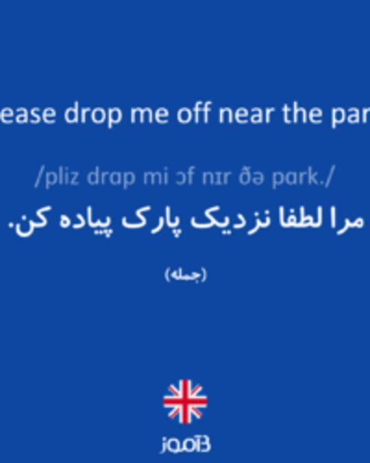 تصویر Please drop me off near the park. - دیکشنری انگلیسی بیاموز