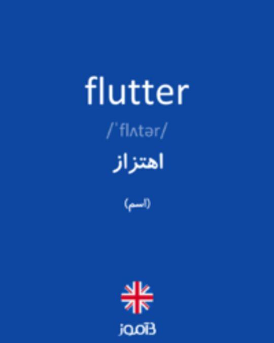تصویر flutter - دیکشنری انگلیسی بیاموز