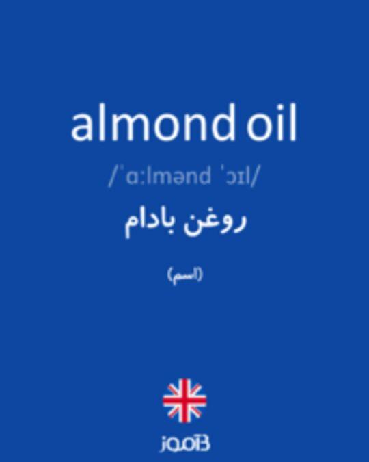 تصویر almond oil - دیکشنری انگلیسی بیاموز