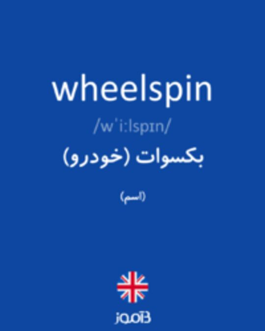 تصویر wheelspin - دیکشنری انگلیسی بیاموز