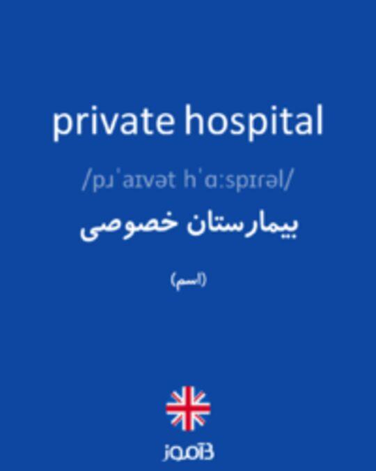 تصویر private hospital - دیکشنری انگلیسی بیاموز