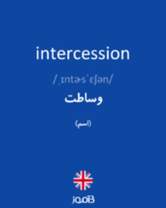 تصویر intercession - دیکشنری انگلیسی بیاموز