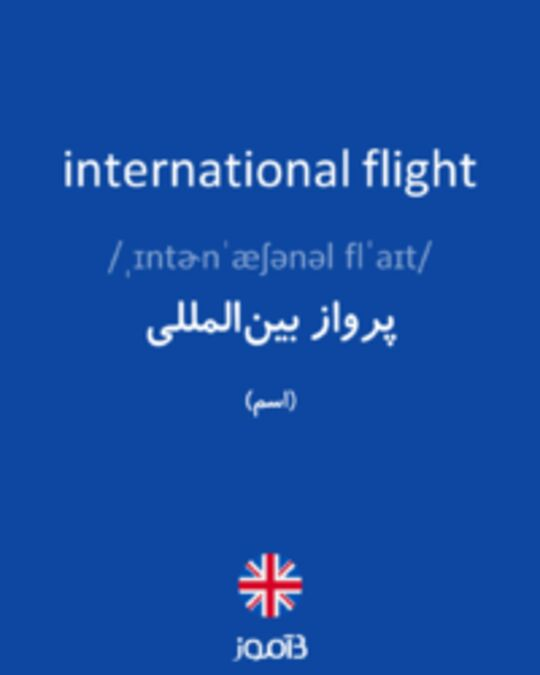 تصویر international flight - دیکشنری انگلیسی بیاموز