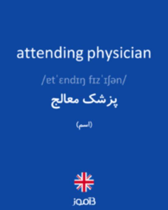 تصویر attending physician - دیکشنری انگلیسی بیاموز