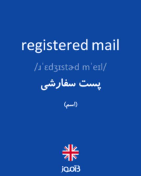 تصویر registered mail - دیکشنری انگلیسی بیاموز