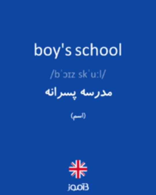 تصویر boy's school - دیکشنری انگلیسی بیاموز