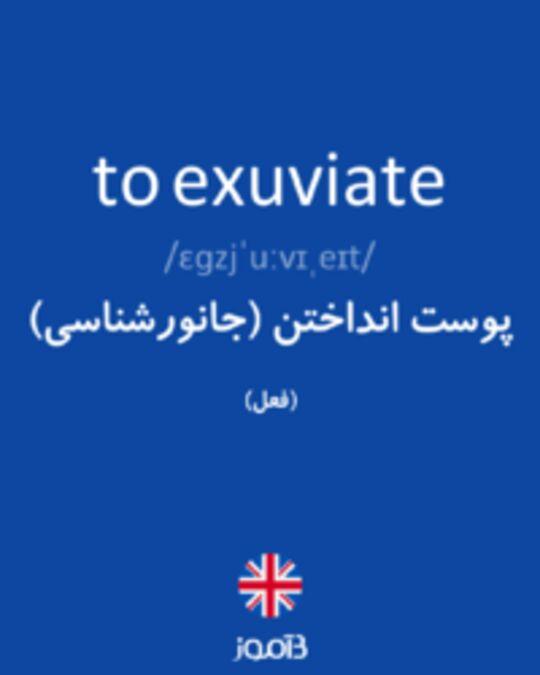 تصویر to exuviate - دیکشنری انگلیسی بیاموز