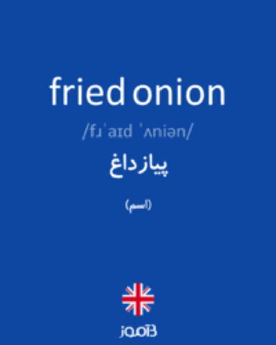 تصویر fried onion - دیکشنری انگلیسی بیاموز