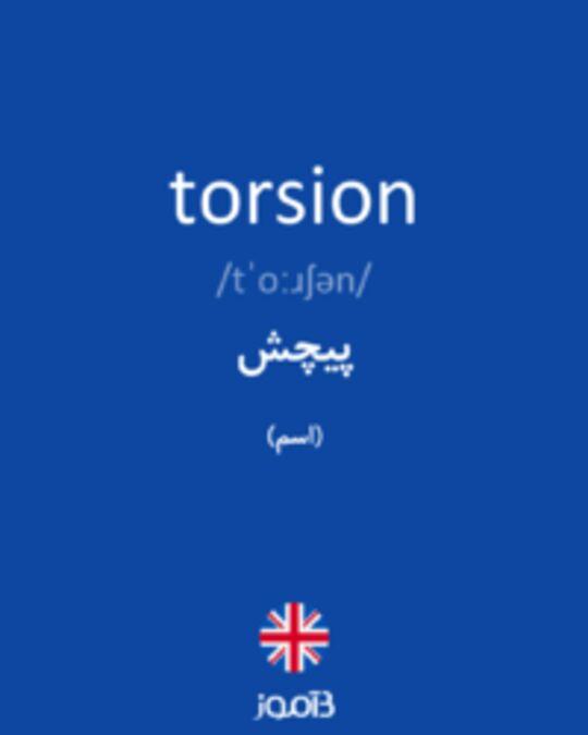 تصویر torsion - دیکشنری انگلیسی بیاموز