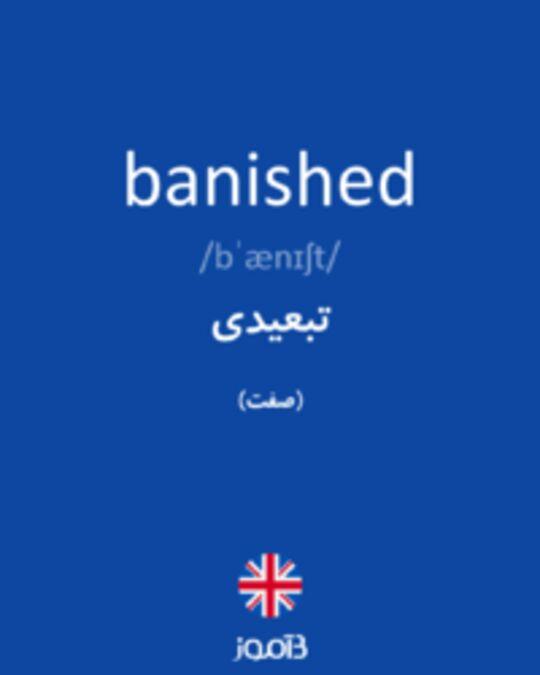 تصویر banished - دیکشنری انگلیسی بیاموز