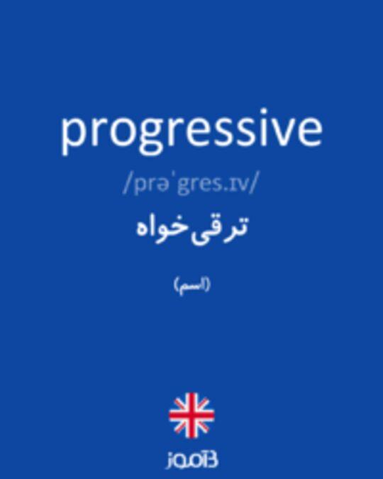 تصویر progressive - دیکشنری انگلیسی بیاموز
