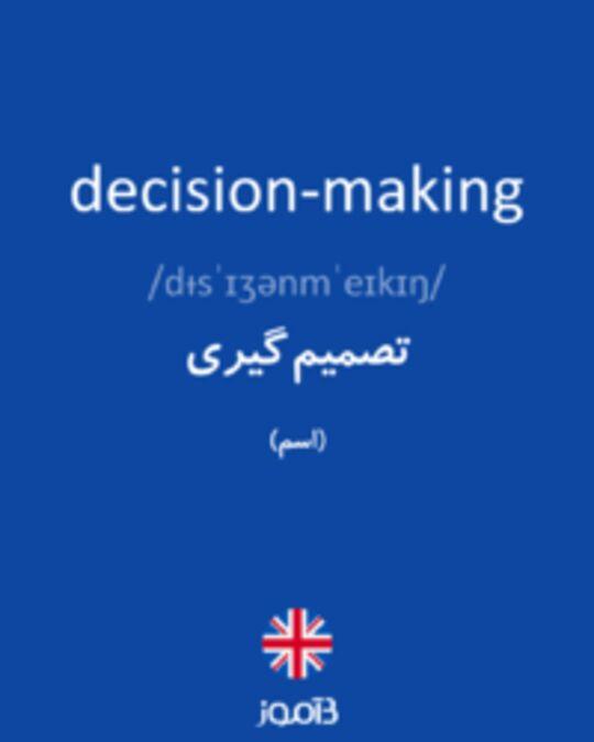 تصویر decision-making - دیکشنری انگلیسی بیاموز