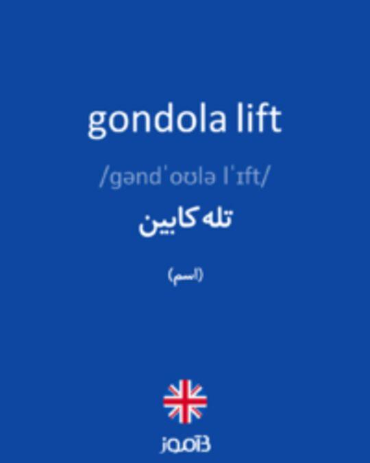 تصویر gondola lift - دیکشنری انگلیسی بیاموز