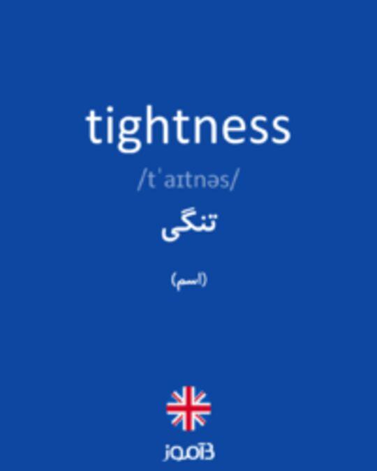 تصویر tightness - دیکشنری انگلیسی بیاموز