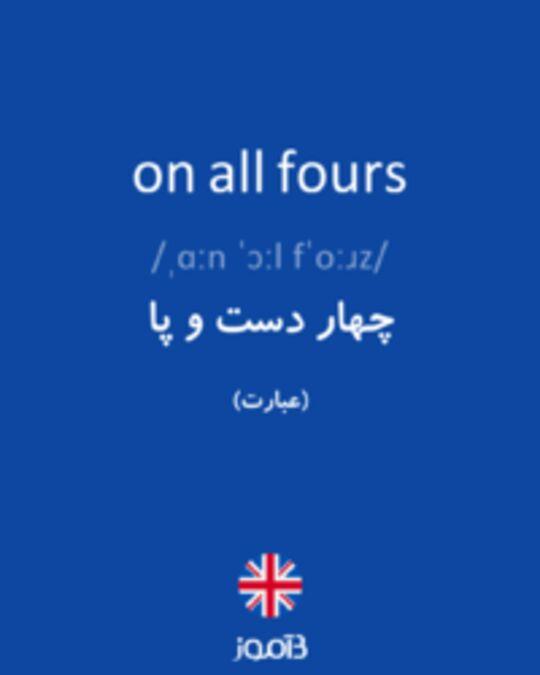 تصویر on all fours - دیکشنری انگلیسی بیاموز