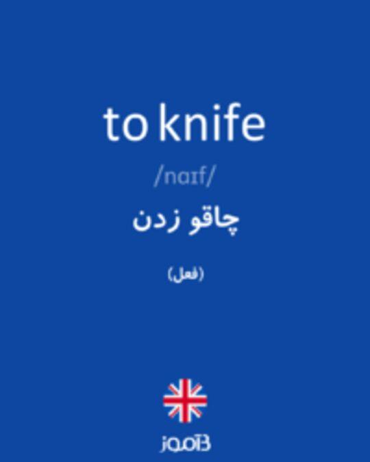 تصویر to knife - دیکشنری انگلیسی بیاموز