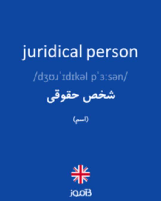تصویر juridical person - دیکشنری انگلیسی بیاموز