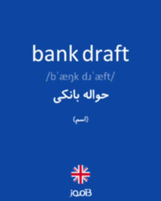 تصویر bank draft - دیکشنری انگلیسی بیاموز